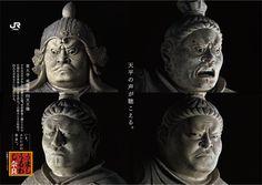 四天王 - Google 検索