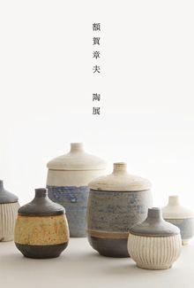 額賀章夫 陶展 starnet 益子 2015 Akio Nukaga