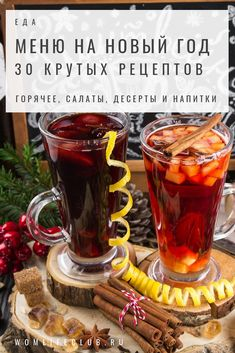 Menu for the New Year - 30 cool recipes: hot .- Menu for the New Year – 30 cool recipes: hot, salads, desserts and drinks # new year # new year 2019 # festive menu # wom_eda - New Year's Food, Good Food, Yummy Food, New Year Menu, Christmas Mood, Christmas Ideas, Appetizers For Party, Food Photo, Christmas Aesthetic