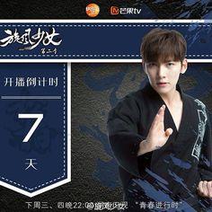 "Actor Ji Chang Wook ""TornadoGirl2"" (13-07-2016) Countdonw D-7 อีก 7 วัน Credit : 旋风少女  #TornadoGirl2 #池昌旭 #チチャンウク"