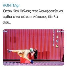 Greek Memes, Next Top Model, Best Funny Pictures, Greece, Funny Stuff, Humor, Greece Country, Funny Things, Humour