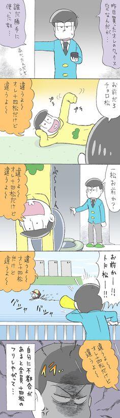 いろいろ松マンガ2 [2]