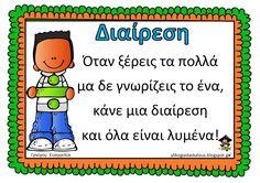 Dyscalculia, Teaching Methods, Math Numbers, Teaching Math, Maths, School Hacks, School Ideas, Greek Quotes, Primary School