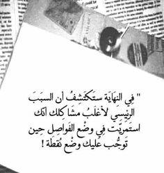 نقطة ومن أول السطر !! Social Quotes, Status Quotes, Daily Quotes, Book Quotes, Me Quotes, Funny Quotes, Quran Quotes, Arabic Quotes, Quote Citation