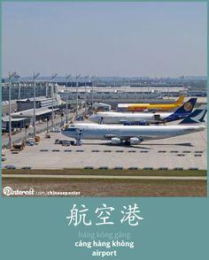 航空港 - hángkōnggǎng - cảng hàng không - airport