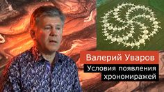 Условия появления хрономиража. Валерий Уваров