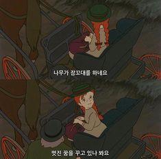 [바이가니] 빨간머리앤 명대사 명장면 캡쳐 : 네이버 블로그 Korean Quotes, Learn Korean, Korean Language, Anne Of Green Gables, Famous Quotes, Illustrators, Novels, Animation, Lettering