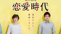 Cô Đơn Trong Tình Yêu - Renai Jidai (2015)