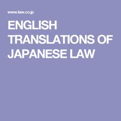 ENGLISH TRANSLATIONS OF JAPANESE LAW