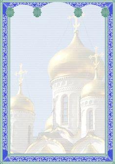 Чистый бланк свободного назначения. Рамка с тройной аркой. Фоном в сетку вписана фотография православного храма.