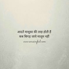 Saru Singhal Poetry, Quotes by Saru Singhal, Hindi Poetry, Baawri Basanti Friendship Quotes In Hindi, Funny Quotes In Hindi, Desi Quotes, True Quotes, Qoutes, Hindi Words, Hindi Shayari Love, Love Quotes Poetry, Best Love Quotes