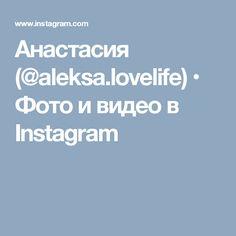 Анастасия (@aleksa.lovelife) • Фото и видео в Instagram