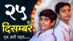 """""""25 December- Ek Nayi Pehal"""" Full Movie (Released Today)"""