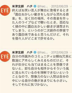 Spiral, Twitter