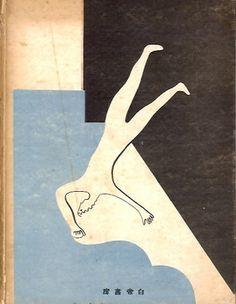 "Seiji Togo Memorial binding ""New Tokyo Songbook"" Yuri Teizo Author Shirotei Shobo 1930 back .jpg"