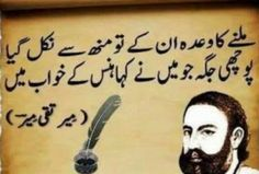 meer taqi meer Love Quotes In Urdu, Urdu Quotes, Poetry Quotes, Nice Poetry, Love Poetry Urdu, Mirza Ghalib Poetry, Poetry Famous, Ego Quotes, Satirical Illustrations