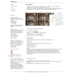 Τώρα είναι διαθέσιμο μέσω της ιστοσελίδας η ένδειξη του ζωδιακού αστερισμού. Μάθετε περισσότερα σχετικά με τους 13 ζωδιακούς αστερισμούς στο σύνδεσμο: http://tachmalex.gr/possible-solution-of-the-mystery-of-the-last-supper-of-leonardo-da-vinci.html