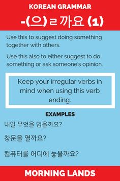 Suggestions, asking opinions and asking others their opinion on your supposition can all be done with just one verb ending: -(으)ㄹ까요. Let's see how. #LearnKorean #Korean #한국어