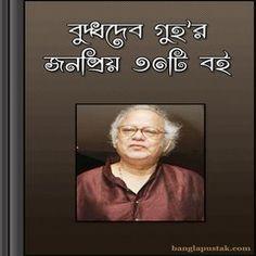 Buddhadeb Guha Top 31 Bangla Novel Books in pdf Conversational English, Most Popular Books, Book Publishing, Ebook Pdf, Free Books, Novels, Top, Crop Tee, Fiction