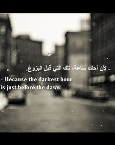 """""""Because the darkest hour is just before the dawn."""" -Arabic Quote"""