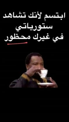 #H_G Arabic Jokes, Arabic Funny, Funny Arabic Quotes, Funny Reaction Pictures, Funny Picture Jokes, Funny Jokes, Funny Study Quotes, Jokes Quotes, Cover Photo Quotes