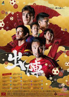 前期ポスター1 Japan Design, Ad Design, Layout Design, Graphic Design, Kanazawa, Flyer And Poster Design, Flyer Design, Chinese Design, Football Design