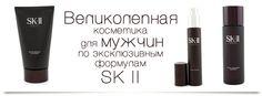 Blog - Великолепная косметика для мужчин, созданная по эксклюзивным формулам SK II - Косметика для Всех - косметика и бижутерия
