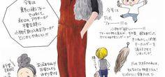 【連載】今、コレ、欲しい! vol.57《ファー小物》-STYLE HAUS(スタイルハウス)