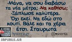 αστειες εικονες με ατακες Greek Memes, Funny Greek Quotes, Funny Picture Quotes, Funny Pictures, Funny Quotes, Favorite Quotes, Best Quotes, Simple Words, Just Kidding