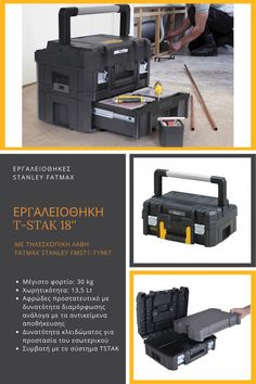 Εργαλειοθήκη με συρτάρια Stanley συμβατή με το σύστημα TSTAK. Πλαστική βαλίτσα με αφρώδες προστατευτικό για να διαμορφώσετε το περιεχόμενο ανάλογα με τις διαστάσεις των εργαλείων που θα αποθηκεύσετε. Ell