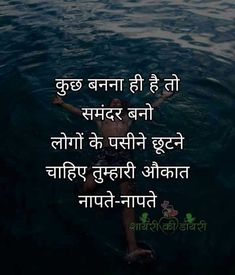 48210857 Is shareeme thakath Zindagi aur 2 meeter Baakhee hy janaab. (With images) Hindi Quotes Images, Shyari Quotes, Motivational Picture Quotes, Hindi Quotes On Life, Inspirational Quotes Pictures, True Quotes, Words Quotes, Karma Quotes, Lesson Quotes
