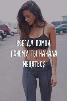 Спорт ♥ Teen Quotes, Motivational Quotes, Inspirational Quotes, Sport Motivation, Study Motivation, Feeling Down, How Are You Feeling, Russian Quotes, Some Words