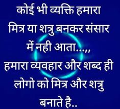Best+hd+hindi+quotes+image+2017.jpg (400×362)