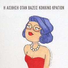 30 αστεία αλλά αληθινά σκίτσα για τα καθημερινά προβλήματα μιας γυναίκας - Τι λες τώρα;