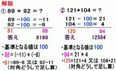 Indian Multiplication Method in Japanese / インド式掛け算(基準値100)