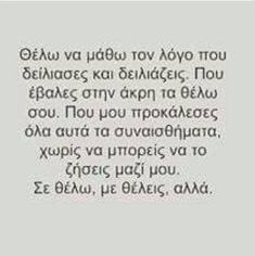 Smart Quotes, Love Quotes, Greek Quotes, Love You, My Love, Its A Wonderful Life, Cool Words, It Hurts, Poetry