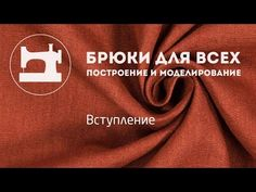 "Курс ""Брюки для всех. Построение и моделирование"" - YouTube Marimo, Create And Craft, Sewing Hacks, Sewing Patterns, Knitting, Tips, Handmade, Design, Atelier"