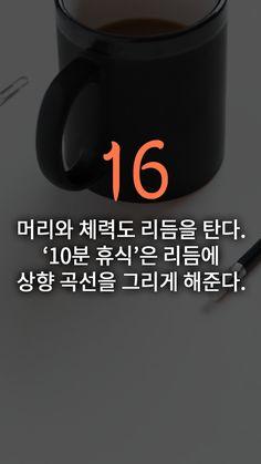 성공을 위한 20가지 시간관리법 Wise Quotes, Famous Quotes, Life Words, Korean Language, Self Improvement, Proverbs, Cool Words, Life Lessons, Idioms
