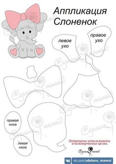 Felt Patterns Free, Felt Crafts Patterns, Animal Sewing Patterns, Quilling Patterns, Stuffed Animal Patterns, Peluche Lion, Elephant Pattern, Christmas Sewing, Felt Toys