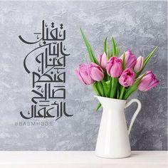 Happy Ramadan Mubarak, Ramadan Day, Eid Al Adha Wishes, Eid Mubark, Ramadan Images, Eid Greetings, Happy Eid, Beautiful Arabic Words, Madina