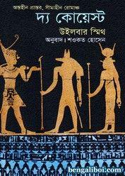 File pdf bangla story