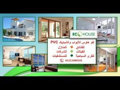 Eco House PVC windows and doors in Egypt video about uPVC windows & doors in Cairo, Alexandria, Assiut Port Said, Suez, Esmaeliya, Sharm El Sheikh, El Gouna, Hurghada,Tanta, Mansoura, Safaga, Marsa Alam, Kena.   Ecohouse-eg.com