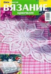 Diana kr 2004_04 - Светлана Сорокина - Picasa ウェブ アルバム