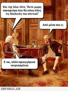 Funny Quotes, Jokes, Lol, Movie Posters, Greeks, Humor, Funny Phrases, Funny Things, Chistes