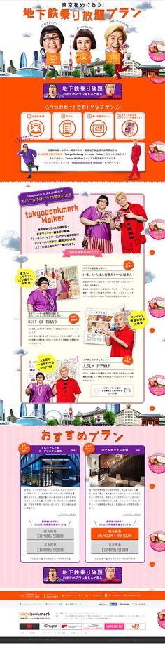 tokyobookmark 地下鉄乗り放題プラン|WEBデザイナーさん必見!ランディングページのデザイン参考に(かわいい系)