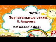 Поучительные стихи для детей К. Авдеенко Ч.3
