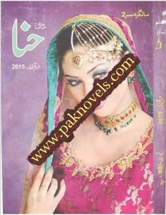 Pakistani Urdu Novels: Download Monthly Hina Digest , February 2015