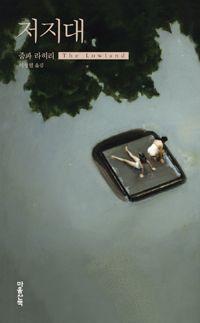 [저지대](줌파 라히리 지음, 서창렬 옮김, 마음산책 펴냄, 2014) - 소개된 날 : 2014년 7월 8일
