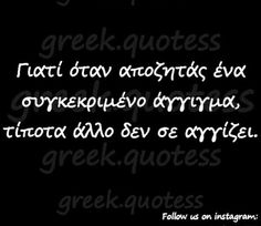 !!! Wisdom Quotes, Life Quotes, Let Them Talk, Let It Be, Greek Quotes, Food For Thought, Relationship Quotes, True Love, Slogan