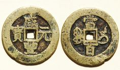 """A large Xian Feng Yuan Bao (咸豐元寶) 100 cash coin, cast from AD in the """"Yili"""" (伊利) Mint (新疆寶伊局), located in Xinjiang (新疆) Province. 48 grams in weight. Coin Worth, Chinese Zodiac, Old Coins, The 100, Copper Coin, China, Fountain Pens, Stamps, Comics"""